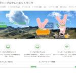 神河町ケーブルテレビネットワーク