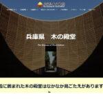 兵庫県木の殿堂